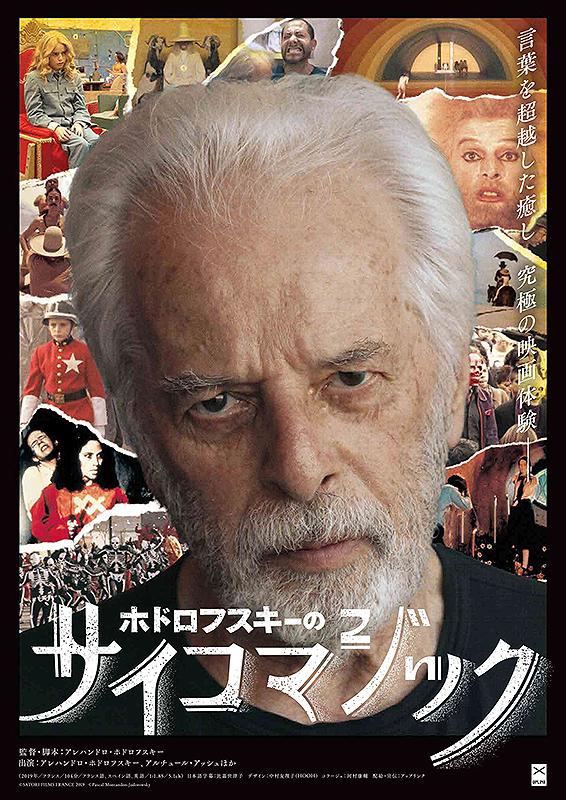 【7/31(金)~】ホドロフスキーのサイコマジック