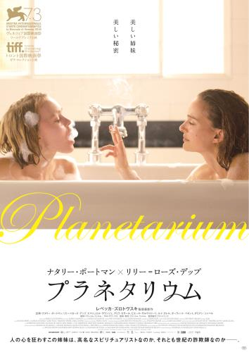 【12/9~】プラネタリウム
