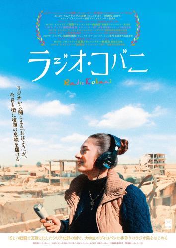 【7/6(金)~】ラジオ・コバニ(「ラッカは静かに虐殺されている」と日替わり上映)