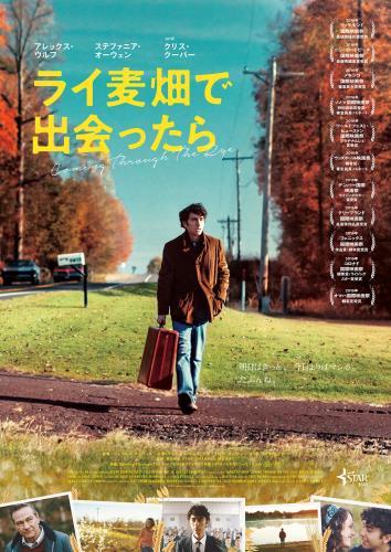 【12/28(金)~】ライ麦畑で出会ったら
