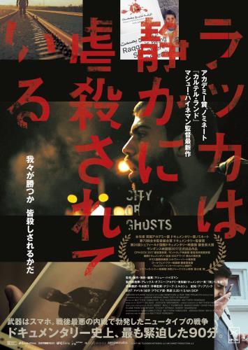 【7/6(金)~】ラッカは静かに虐殺されている(「ラジオ・コバニ」と日替わり上映)