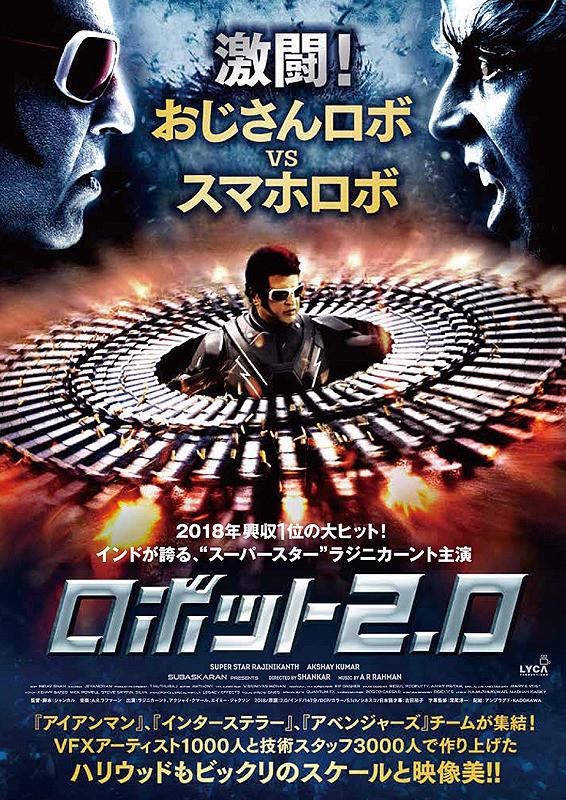 【12/6(金)~】ロボット2.0