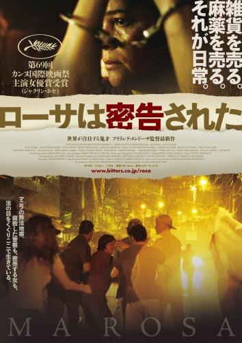 【10/29~】ローサは密告された※10/28(土)は休館日となりますので、29日(日)からの上映となります。