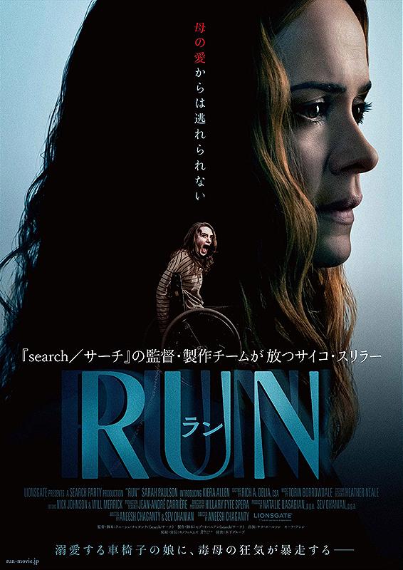 【近日公開】RUN/ラン