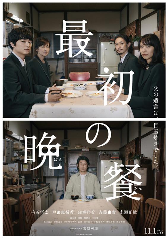 【12/27(金)~】最初の晩餐