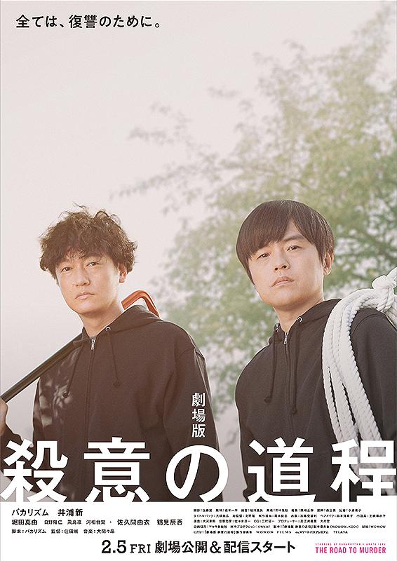 【4/9(金)~】劇場版 殺意の道程