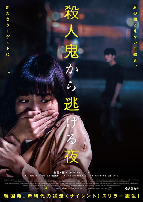 【11/19(金)~】殺人鬼から逃げる夜