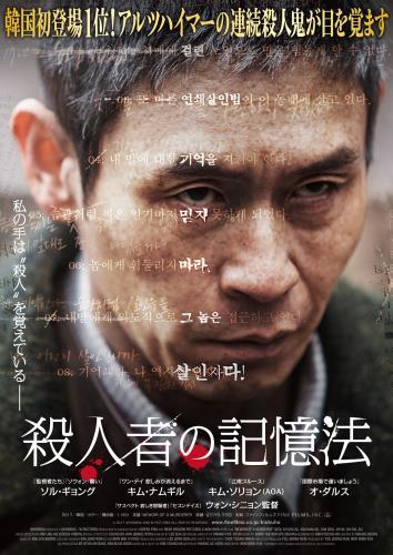 【5/4(金)~】殺人者の記憶法