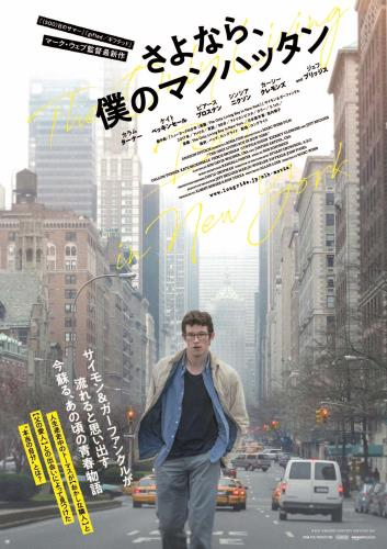 【7/13(金)~】さよなら、僕のマンハッタン