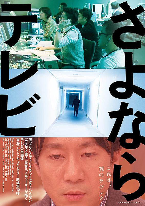 【3/6(金)~】さよならテレビ
