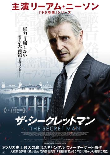 【4/20(金)~】ザ・シークレットマン