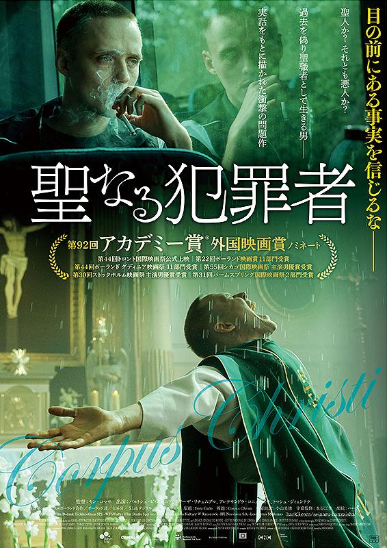 【3/19(金)~】聖なる犯罪者(R18+)