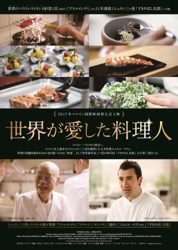 【10/19(金)~】世界が愛した料理人