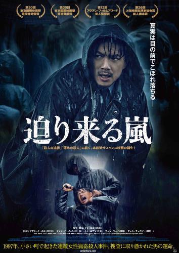 【2/1(金)~】迫り来る嵐