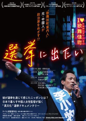 【2/22(金)~】選挙に出たい