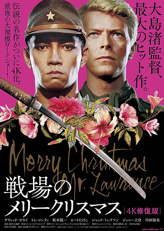 【6/4(金)~】戦場のメリークリスマス 4K修復版