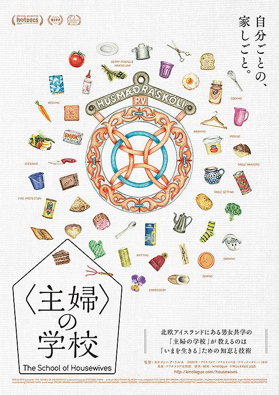 【近日公開】〈主婦〉の学校