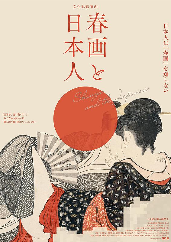 【12/6(金)~】春画と日本人(R18+)