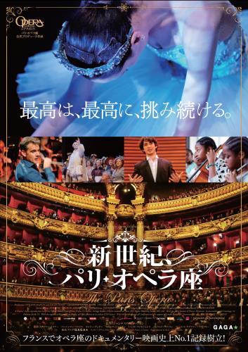 【3/10~】新世紀、パリ・オペラ座