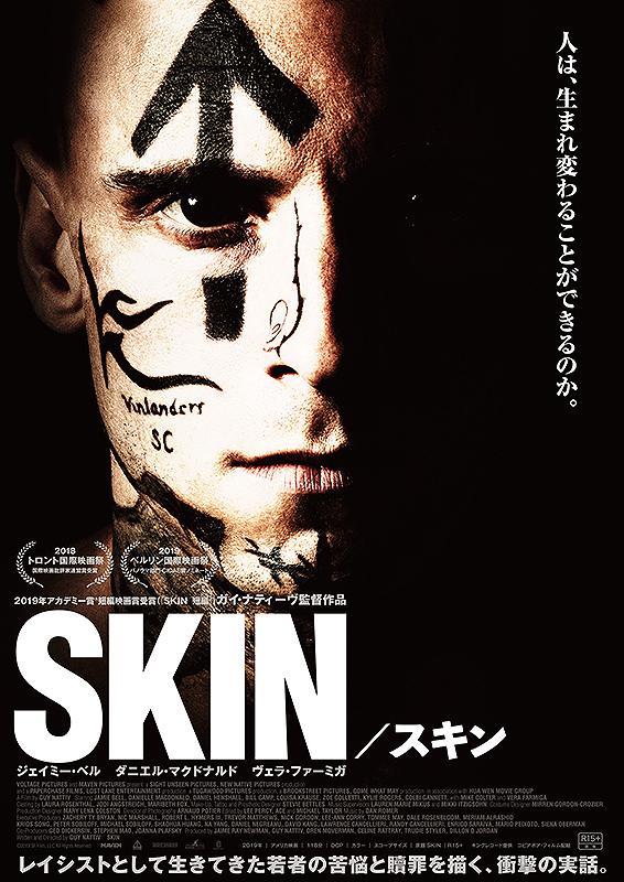 【近日公開】SKIN/スキン(R15+)