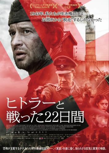 【公開予定作品】ヒトラーと戦った22日間