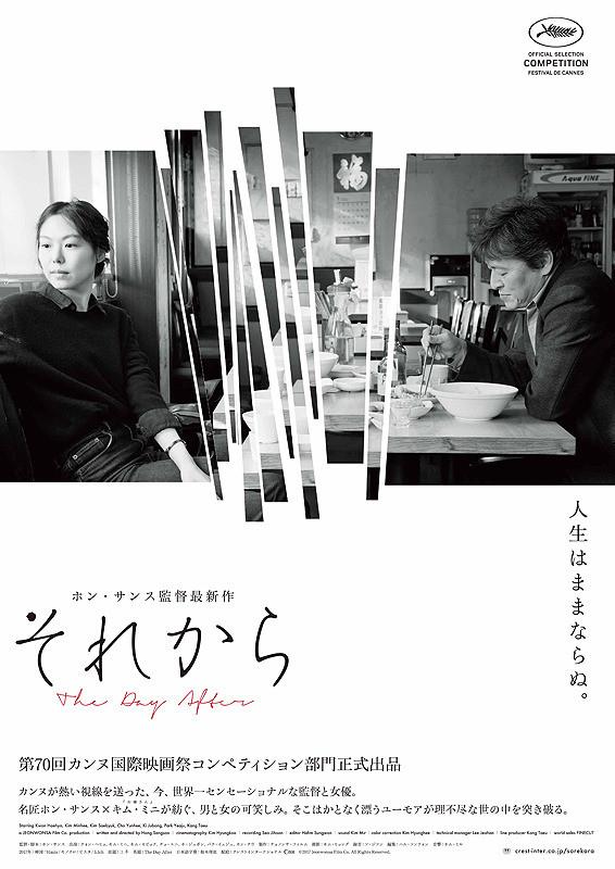 【8/17(金)~】それから(ホン・サンス監督×女優キム・ミニ作品4作品日替上映)