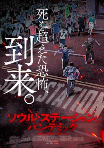 【12/16~】ソウル・ステーション/パンデミック