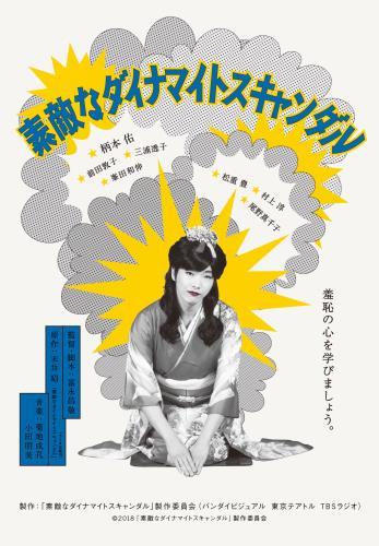 【4/20(金)~】素敵なダイナマイトスキャンダル