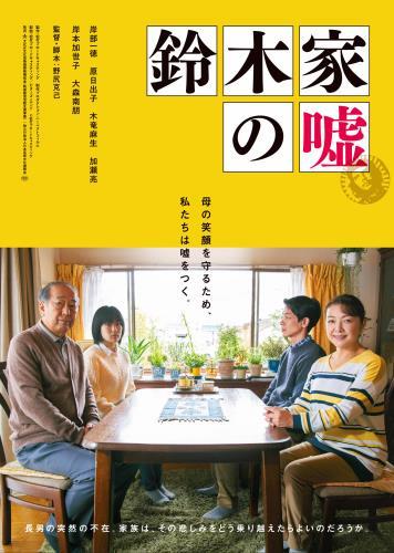 【12/28(金)~】鈴木家の嘘