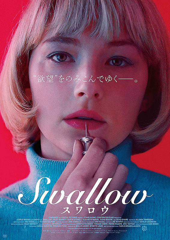 【2/12(金)~】Swallow/スワロウ(R15+)