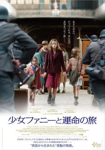 【9/16~】少女ファニーと運命の旅