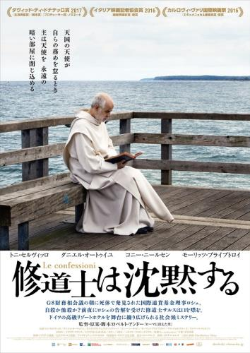 【6/29(金)~】修道士は沈黙する