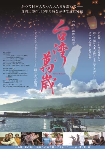 【11/25~】台湾萬歳