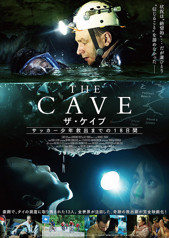 【1/29(金)~】THE CAVE サッカー少年救出までの18日間
