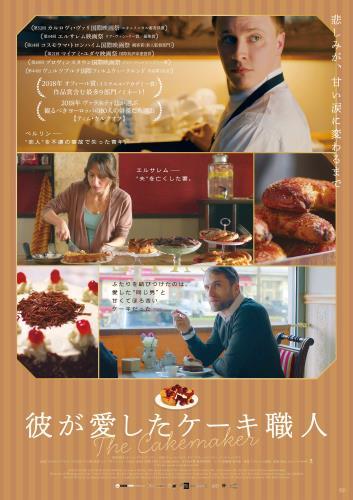 【12/28(金)~】彼が愛したケーキ職人