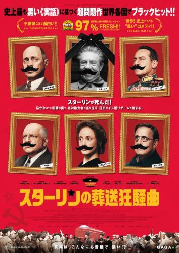 【9/28(金)~】スターリンの葬送狂騒曲