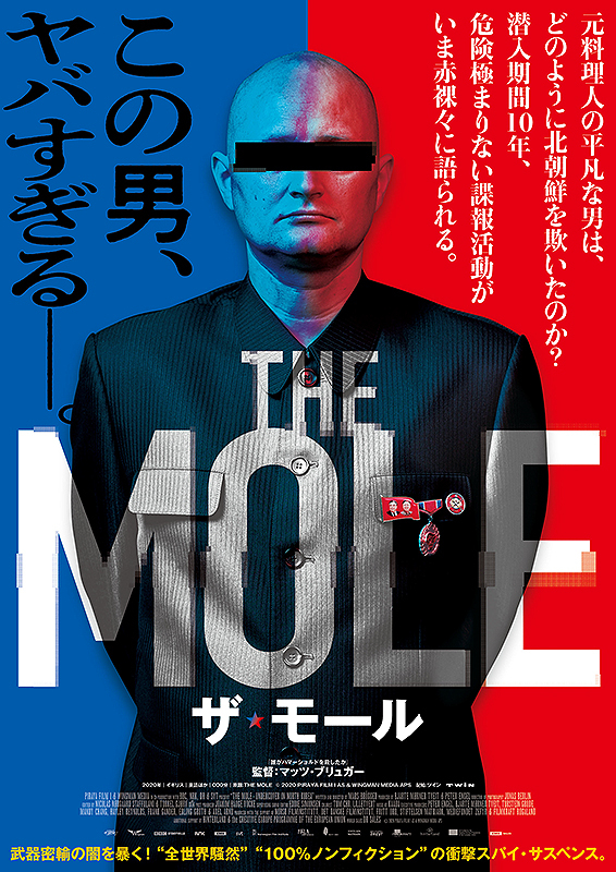 【近日公開】THE MOLE(ザ・モール)