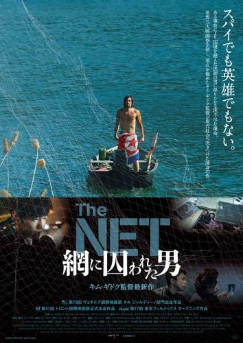 【4/22~】The NET 網に囚われた男