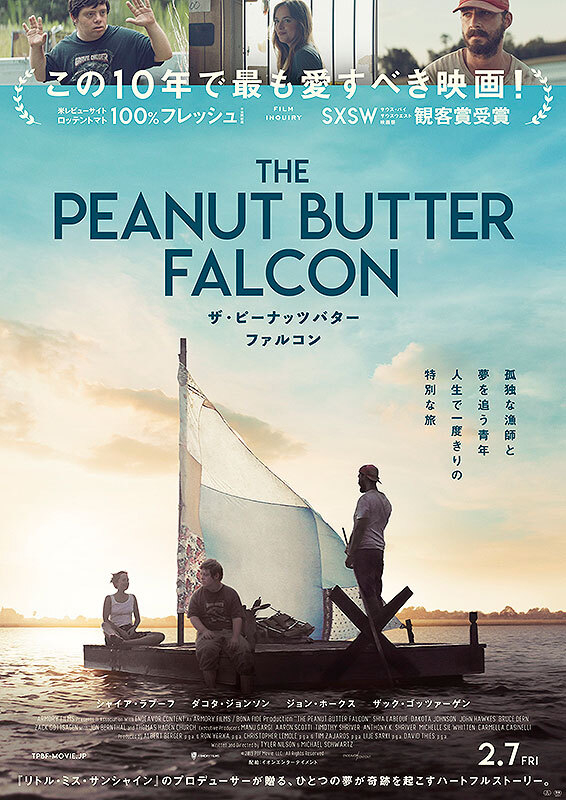 ザ・ピーナッツバター・ファルコン