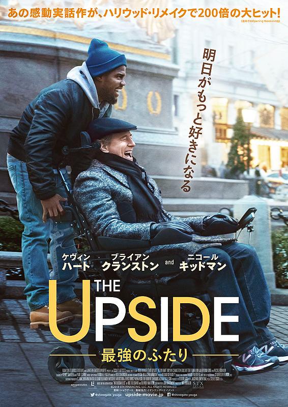 【2/21(金)~】THE UPSIDE 最強のふたり