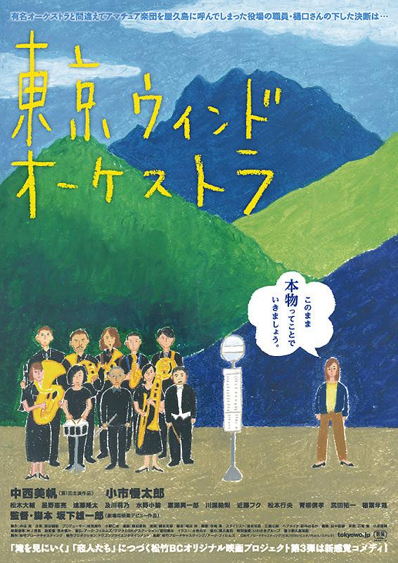 【5/13~】東京ウィンドオーケストラ