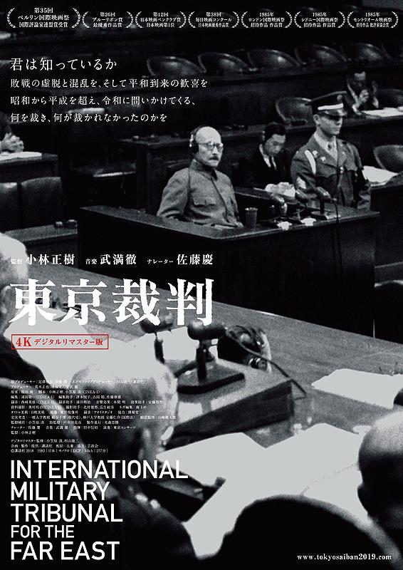東京裁判[最終]