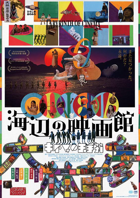 【9/11(金)~】海辺の映画館 キネマの玉手箱(PG12)