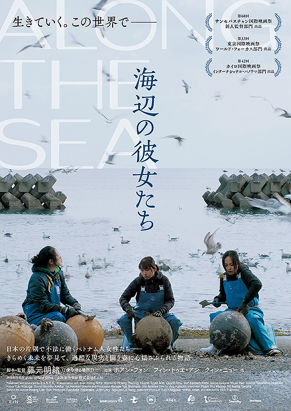 【5/21(金)~】海辺の彼女たち