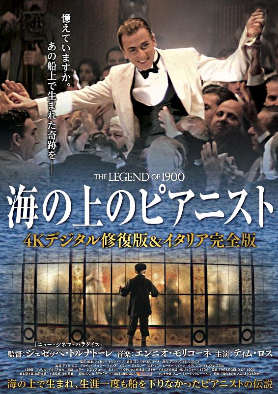 【11/27(金)~】海の上のピアニスト(4Kデジタル修復版・イタリア完全版を日替上映)
