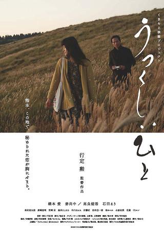 【9/16~】うつくしいひと(「うつくしいひと サバ?」と同時上映)