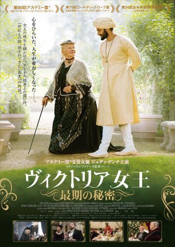 【3/8(金)~】ヴィクトリア女王 最期の秘密