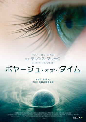 【7/1~】ボヤージュ・オブ・タイム