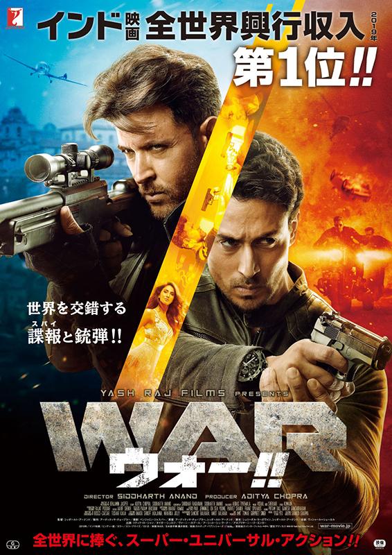 【近日公開】WAR ウォー!!