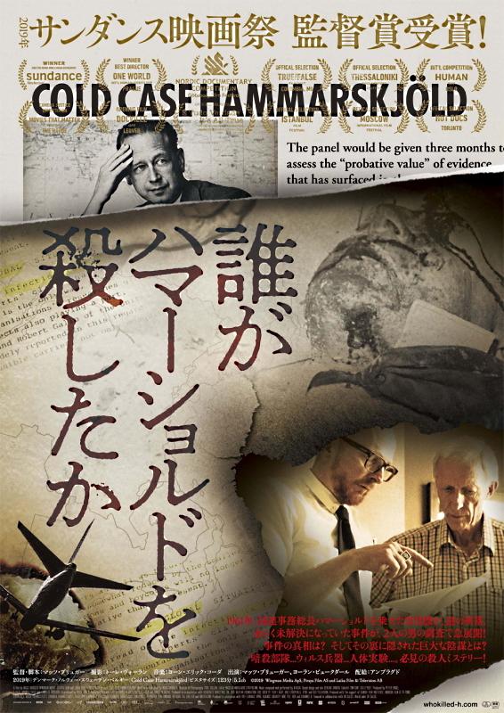 【9/25(金)~】誰がハマーショルドを殺したか
